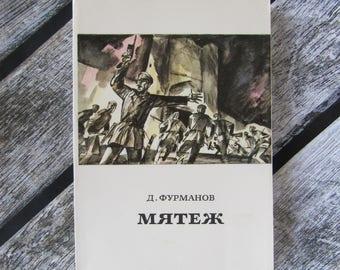 Furmanov Insurgency military literature documentary artistic novel 1920 Turkestan Soviet Union history USSR military prose Soviet power