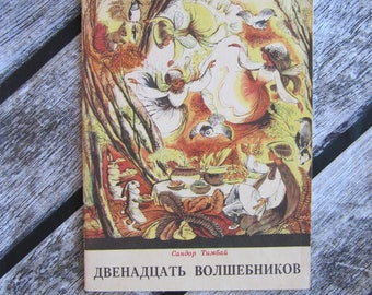 Sandor Timbay 12 months Poems months|of|the|year Timofeev fairy tales|in|verse Chuvashia poems fairy tale|in|Russian Soviet tales USSR books