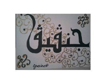 Arabic calligraphy original to offer or afford!