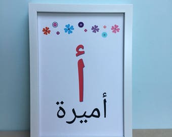 Personalised Arabic Name with Arabic letter Art Print with flowers