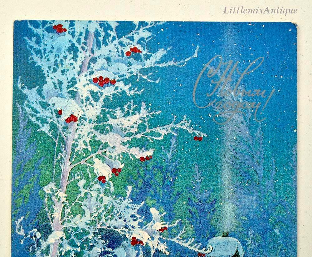 Vintage 1980s Soviet Era Russian Artist Isakov Soviet Happy New