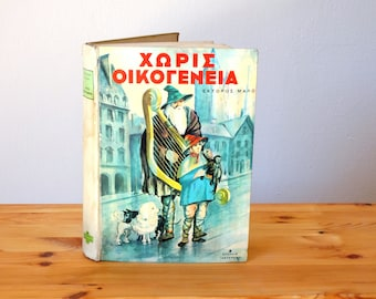 1979, Nobody's Boy, Hector Malot, Sans Famille, Without Family, Classic Childrens Book, Old Book, Greek Book, Childrens Novel, Book for Kids