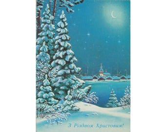 Merry Christmas! Artist V. Zarubin - Vintage Ukrainian Postcard, 1992. Winter evening Village Church Print