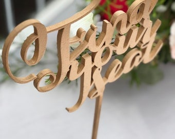 Find Your Seat Gold Sign - Laser Cut Find Your Seat Table Sign - Find Your Seat Wedding Sign - Self Standing Find Your Seat Sign