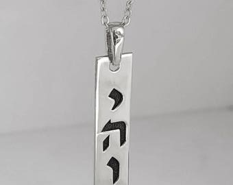 Yahweh Necklace, Jehovah Necklace, Yahweh Hebrew Bar, YHWH, Yahweh Pendant, Hebrew Necklace, Jewish Necklace, Jewish Jewelry Name Of God Bar