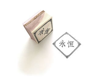 24 Chinese Character Stamps