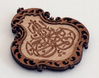 Bismillah Fridge Magnet (aka Basmallah) made from Ethically Sourced Real Wood Veneer - Islamic Magnet - Islamic Gift