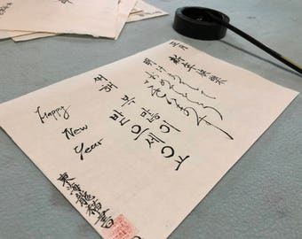 Happy new year caligraphy in four languages - A4 Size