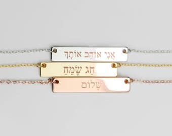 Hebrew Name Necklace Religious Jewelry Hebrew Jewelry Hebrew Necklace Jewish Necklace Chai Necklace - 4N