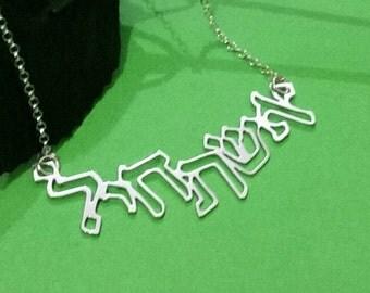 Eshet Chayil necklace, Eshet Chayil jewelry, Eshet Chayil, Hebrew necklace, Hebrew jewelry, Jewish gift wife, woman of valor, Jewish present