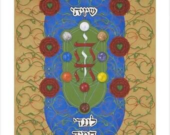 The Galanti Shiviti