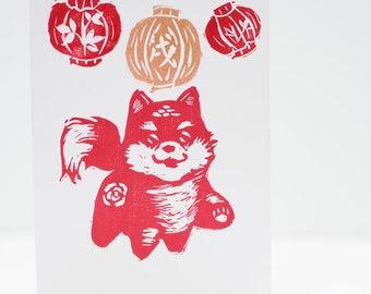 Year of the Dog Card, Chinese New Year 2018, Shiba Inu Card, Cute Block Print, Dog Zodiac, Lucky Envelope