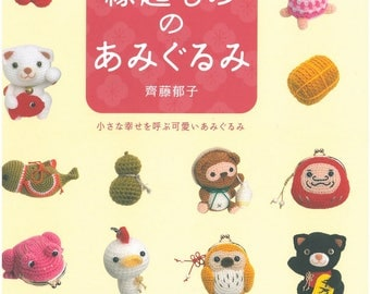 Amigurumi Japanese , Doll Crochet Pattern ,Animal Crochet Pattern, Japanese Craft Ebook ,Crochet Pattern,  PDF - instant download