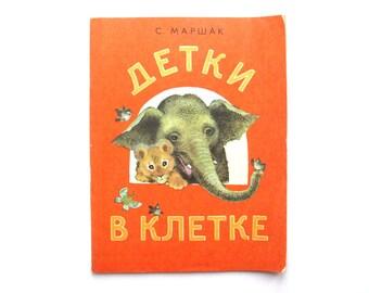 Marshak, Kids in a cage, Poetry, Poems, Vintage soviet book, Russian literature, Soviet era, USSR, 1970s, 1978