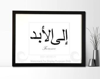 Arabic Calligraphy (Forever) Framed