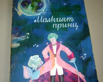 Antique Old Vintage Book SAINT EXUPERY - The Little Prince - BULGARIA - 1966