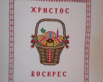 Ukrainian Hand Embroidered Easter Basket Cover, Rushnyk