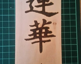 Japanese Calligraphy Plaque