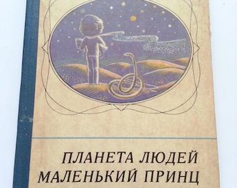 The little Prince, Planet of people Antoine de Saint-Exupery, in Ukrainian, Lviv, 1981