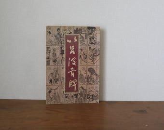 Japanese Vintage Karuta text book /// Vintage Japanese text book, Japanese Karuta, Japanese book, Japanese calligraphy, Japanese unique book