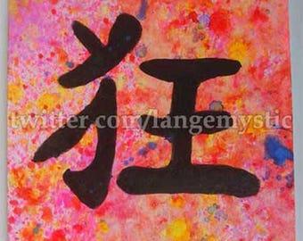 ATC Peinture Carte Original Sketch Card Man Crazy Kanji Tattoo Painting PSC 1/1