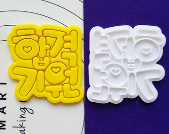 Wishing you pass the Test in Korean  Cookie Cutter and Stamp
