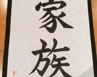 "Japanese calligraphy art ""KAZOKU (family)"" on a paper, kanji, shodo"