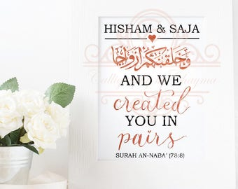 Customised Islamic Marriage Quote/Gift Print