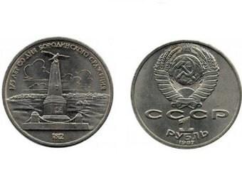 Coin Russia USSR 1987 1 Ruble 175 Years of Borodino Battle UNC #E559