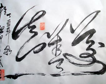 CHINESE CALLIGRAPHY --  TRUTH, kindness and beauty