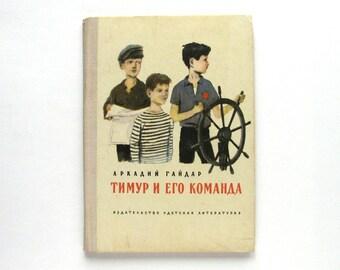 Timur and his squad, Arkady Gaidar, Story, Novel, Soviet Vintage children's Book, 1979