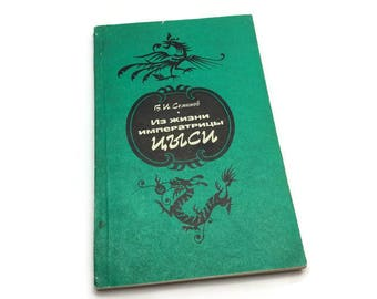 RARE! Russian Book (East) From life of Empress CICI 1835-1908 China