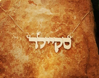 14k Gold Hebrew Name Necklace Name Pendant Yellow Gold 10k Gold Necklace Gift From Israel Valentine's Day Gift 11k Gold Kaballa Necklace