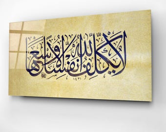 Islamic calligraphy Etsy