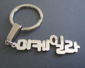 Personalized Korean Name Keychain - 3 Colors - Hangul Name Keychain - Korean Keychain - Custom Name Gift - Hangul - Custom Name Keychain