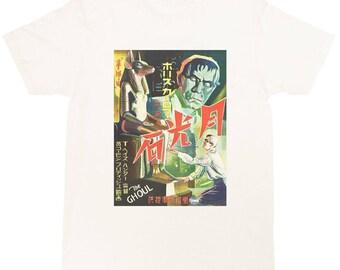 Japanese T-shirt vintage frankenstein monster halloween (yabouseki)