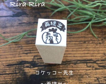 "Cockecko Sensei ""re-submit"" rubber stamps"