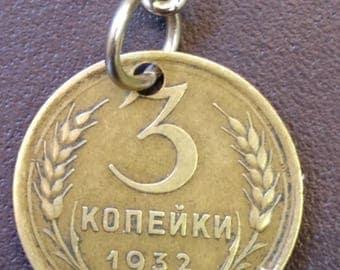 1932 Russian 3 Kopek Coin keyring, keychain