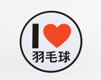 I Love Badminton (Chinese Characters)