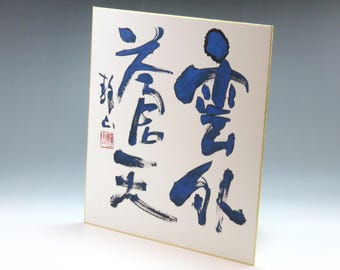 Broad blue sky,Japanese Calligraphy Art,Shodo,Wall Art,Room Decor