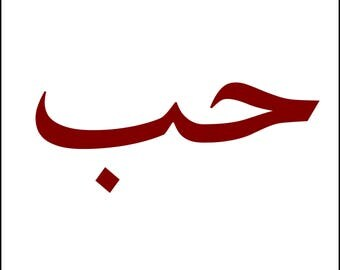 love arabic calligraphy