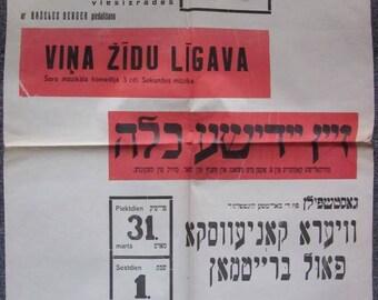 """Judaica Jew Hebrew  - Riga Jewish Theater play """" His Jewish Bride """" Poster 1930ies"""