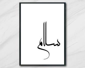 Salam, Peace, Modern Arabic Calligraphy, Arabic Wall Art Print, Black & White Home Decor, Modern Islamic Calligraphy Art, Islamic Quotes Art