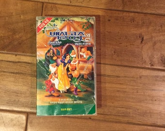 Snow White and the Seven Dwarves VHS