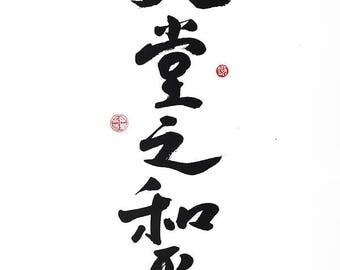 The Peace of Heaven, Heaven, Original Chinese Calligraphy, 14x17, Art, Japanese Art, Wall Art, B&W, Zen, Brush, Sumi Ink, Zendo, Room Decor