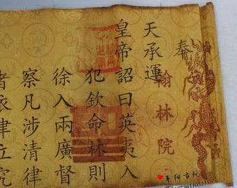 old chinese qing dyn imperial edict 005