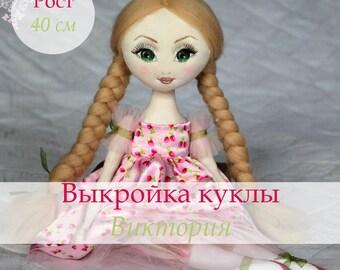 Выкройка тела текстильной куклы Виктория, выкройка кукла, сшить куклу