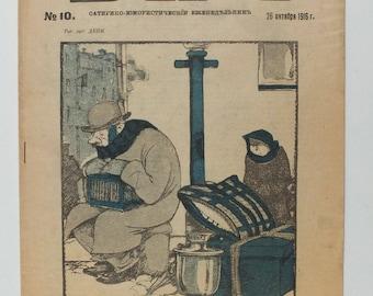 1916 Imperial Russia Satire Caricature Humor Antique Russian Magazine БИЧ #10