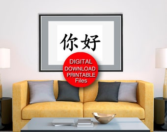 Ni Hao, Printable Chinese Calligraphy, Welcome Sign 5x7 8x10 11x14 16x20 24x36 30x40 A3 A4