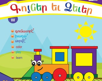 Learn Colors and Shapes in Armenian